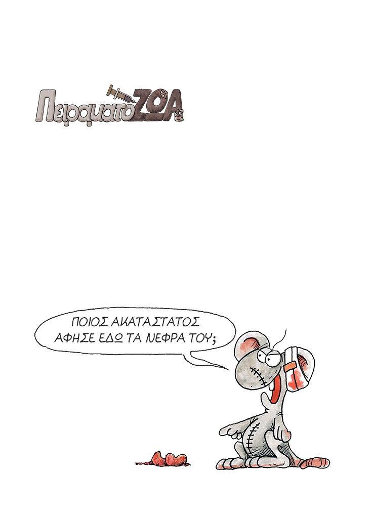 piramatozoa01